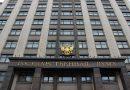 Госдума РФ приняла новый налог на выигрыш в казино и покере